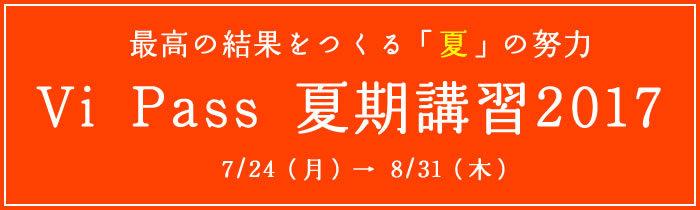170615_vipass_summer2017_1.jpg