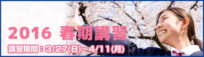 201603_spring.jpg